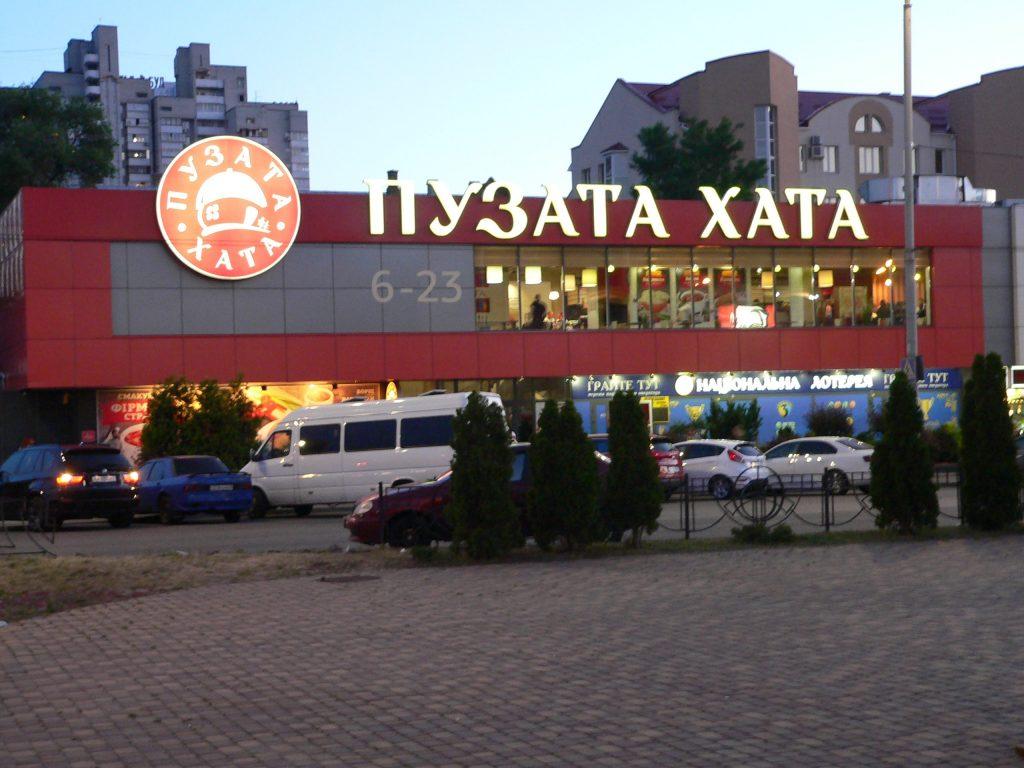 Kyjev,jídelna Puzata Hata